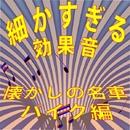 細かすぎる効果音 懐かしの名車~バイク編(1978年録音)/効果音