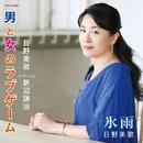 男と女のラブゲーム/日野美歌featuring新沼謙冶