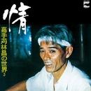 情 ~嘉手苅林昌の世界 その3~(24bit/96kHz)/嘉手苅林昌