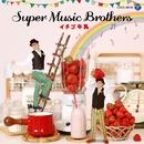 イチゴ牛乳/SUPER MUSIC BROTHERS