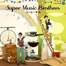 コーヒー牛乳/SUPER MUSIC BROTHERS
