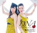 恋はミステリー/DNA(destined noble affection)