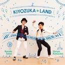 KIYOZUKA☆LAND―キヨヅカ☆ランド―/清塚信也/髙井羅人