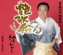艶歌船/細川たかし
