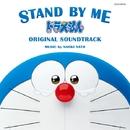 映画『STAND BY ME ドラえもん』 オリジナル・サウンドトラック/佐藤直紀