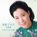 島倉千代子全曲集 からたちの小径/島倉千代子
