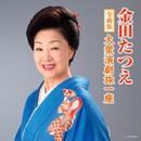 金田たつえ全曲集 大衆演劇旅一座/金田たつえ