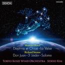 ダフニスとクロエ/サロメ (24bit/96kHz)/金聖響指揮/東京佼成ウインドオーケストラ