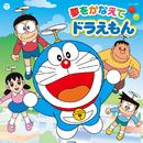 テレビ朝日系アニメ「ドラえもん」主題歌 夢をかなえてドラえもん/ドラえもん、のび太、しずか、ジャイアン、スネ夫/mao