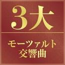 3大モーツァルトの交響曲/ヘルベルト・ブロムシュテット<指揮>/シュターツカペレ・ドレスデン(ドレスデン国立歌劇場管弦楽団)