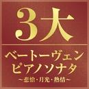 3大ベートーヴェンのピアノソナタ/ブルーノ=レオナルド・ゲルバー