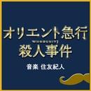「オリエント急行殺人事件」オリジナルサウンドトラック/音楽:住友紀人