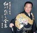 芸道40年記念 細川たかし全集 心のこり~艶歌船/細川たかし