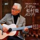 斉藤功ギター名演による「不朽の船村徹メロディ」/斉藤功