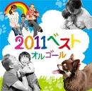2011ベスト・ヒット・ソングス・オルゴール・コレクション~明日へのマーチ/マル・マル・モリ・モリ!~/OMG プレミアム オルゴール