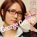 George George/伊吹留香
