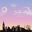 GOLDEN RING オルゴール ~時間旅行/Rising Sun~/OMG オルゴール