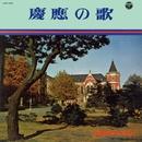 慶應の歌/慶応義塾ワグネル・ソサィエティー男声合唱団/藤山一郎