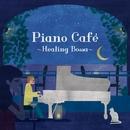 ピアノ・カフェ~ヒーリング・ボッサ~/今井亮太郎