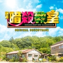 映画「暗殺教室」オリジナルサウンドトラック/映画「暗殺教室」BGM