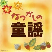 なつかしの童謡/V.A.