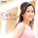 カリヨン~幸田浩子・愛と祈りを歌う(24bit/96kHz)/幸田浩子(ソプラノ)、新イタリア合奏団、ベッペ・ドンギア(ピアノ)