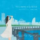 『やさしい風が吹いたら/愛になる』小田和正 オルゴール作品集/OMG オルゴール