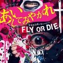 あいしてみやがれ/マキタスポーツ presents Fly or Die