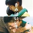 きみはいい子 オリジナル・サウンド・トラック/田中拓人