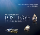 LOST LOVE/Michael James