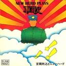【BIG BAND PARADE】ニューハード・プレイズ 軍歌/宮間利之とニューハード