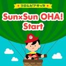 Sun×Sun OHA!/Start/グッドチョイスファミリー(城田純・Chu-Z・amorecarina)