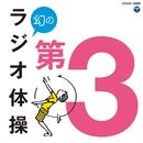 幻のラジオ体操 第3/井上辰樹/前田健治