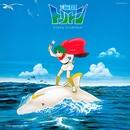 Columbia Sound Treasure Series「海のトリトン オリジナル・サウンドトラック」【24bit/96kHz】/音楽:鈴木宏昌
