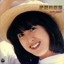DIARY(24bit/96KHz)/河合奈保子