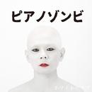 ホワイトクラブ/ピアノゾンビ