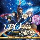 映画「UFO学園の秘密」オリジナル・サウンドトラック/水澤有一