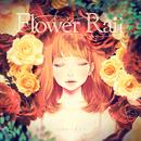 Flower Rail/ユリカ/花たん