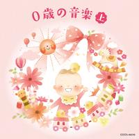 ザ・ベスト 0歳の音楽 (上)/V.A.