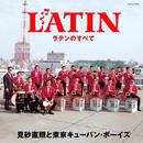 ザ・ベスト 東京キューバン・ボーイズ ラテンのすべて/東京キューバン・ボーイズ