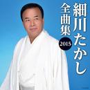 細川たかし全曲集2015/細川たかし