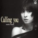 Calling you…呼びよせられて…(24bit/96KHz)/河合奈保子