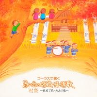 コーラスで聴く 思い出の唱歌・叙情歌 村祭~教室で歌ったあの歌~