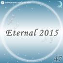Eternal 2015 47/オルゴール
