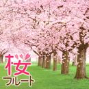桜フルート/谷口雄、池田若菜