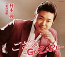 ござる ~GOZARU~/村木弾