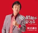 俺の昭和が遠くなる(シングル バージョン)/新沼謙治
