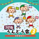 2016 うんどう会 (3) ひかるみらい/V.A.