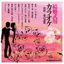 結婚式用カラオケ 乾杯/愛の讃歌/コロムビア・オーケストラ
