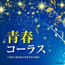 青春コーラス/千葉県立幕張総合高等学校合唱団